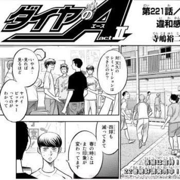 ダイヤのA専門情報!!(あらすじ・ネタバレ・感想)ActⅡ第221話「違和感」