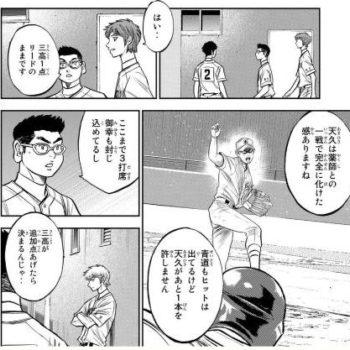 ダイヤのA専門情報!!(あらすじ・ネタバレ・感想)ActⅡ第240話「源流」